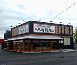丸亀製麺宇土店