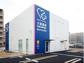 大賀薬局 福岡徳洲会病院前店